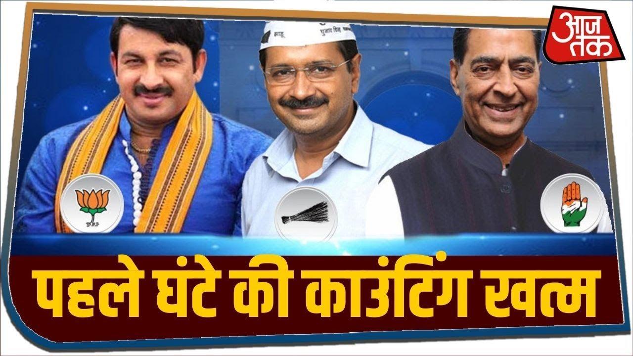 Delhi Election Result 2020: वोटों की गिनती का एक घंटा पूरा, AAP 53 तो बीजेपी 16 पर आगे