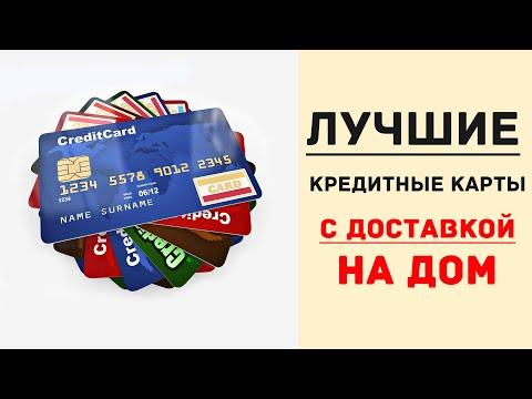 Лучшие кредитные карты с доставкой на дом | ТОП-3
