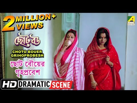 Choto Bouer Grihoprobesh | Dramatic Scene | Devika Mukherjee | Sandhya Roy