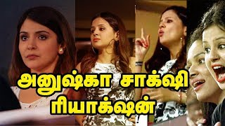 Virat's Wife Anushka reaction on Dhoni's sixes | sakshi dhoni Vs Anushka Sharma's Reaction