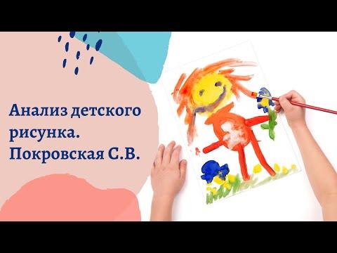 Покровская С.В. - Анализ Детского Рисунка ☯