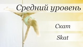How to pole dance trick Skat - pole dance tutorial /Уроки pole dance - Скат(Видео уроки по танцу на пилоне от Валерии Поклонской Трюк: Skat / Скат http://www.youtube.com/user/poledancerussia?sub_confirmation=1..., 2015-08-11T12:38:24.000Z)