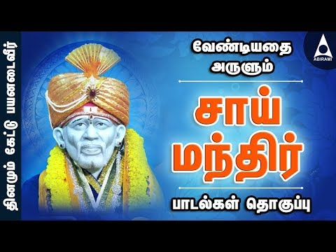 Sai Mandir Jukebox | Songs Of Shirdi Sai baba | Devotional Songs