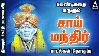 Sai Mandir Jukebox - Songs Of Shirdi Sai baba - Devotional Songs