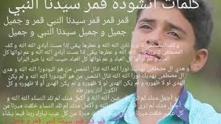 تحميل اغنية قمر سيدنا النبى مؤمن الجناني mp3