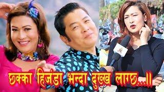छक्का हिजडा भन्दा रिस उठ्छ || Interview With Bhumika Shrestha चलचित्र कर्मी