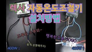 ●렉사 자동온도조절기 설치 결선방법●행복한주룡GOGO~
