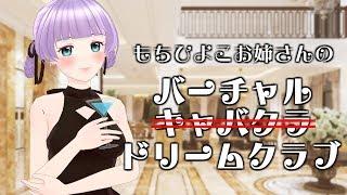 [LIVE] もちひよこお姉さんのバーチャル♡ドリームクラブ