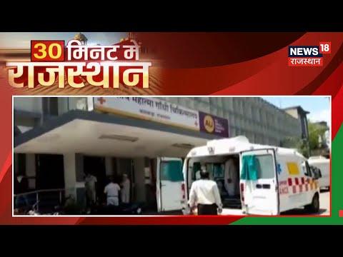 Rajasthan में मरीजों की संख्या हुई 9,652   30 Minute Mein Rajasthan