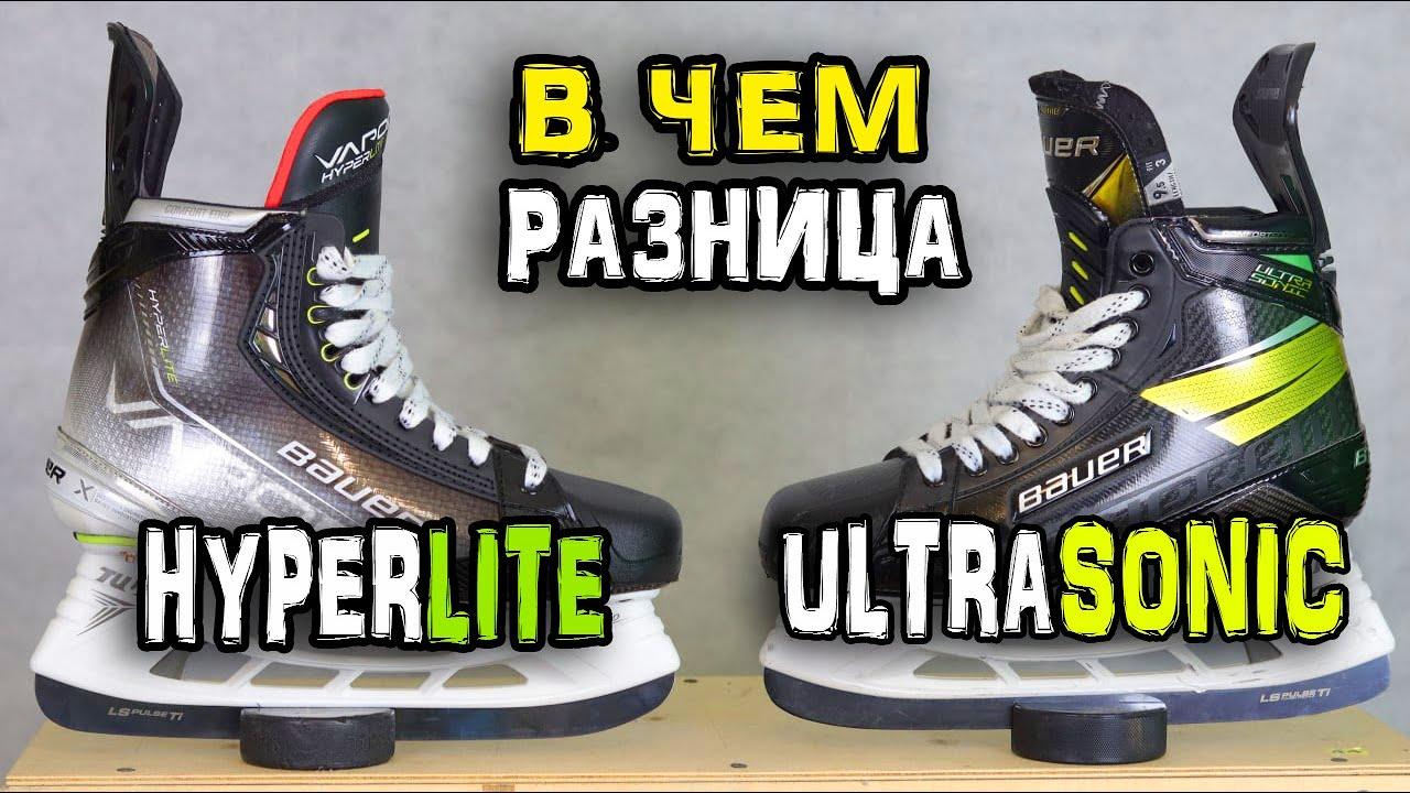 Какие коньки лучше   Bauer Vapor HyperLite vs Supreme Ultrasonic