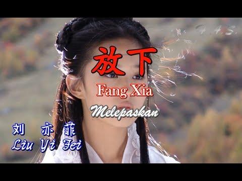 Fang Xia 放下 - 刘亦菲 [Melepaskan]