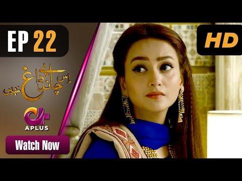 Is Chand Pe Dagh Nahin - Episode 22 - Aplus ᴴᴰ Dramas