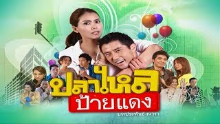 ปลาไหลป้ายแดง-plalaipaidaeng-ep-15-19-08-62-ch3thailand
