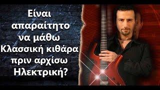 """""""Είναι σωστό να μάθω Κλασσική κιθάρα πριν αρχίσω Ηλεκτρική?"""" - (Μαθήματα κιθάρας, ep.03)"""