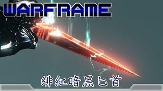 Warframe戰甲神兵-緋紅暗黑匕首