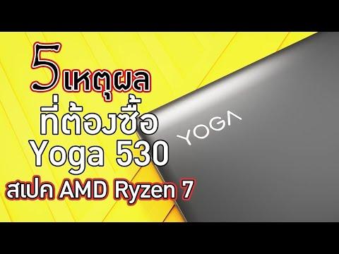5 เหตุผลที่ต้องซื้อ Lenovo YOGA 530 สเปก AMD Ryzen 7 : 2-in-1 Notebook ที่คุ้มค่าที่สุด - Review