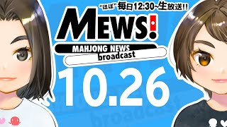 【麻雀・Mリーグ情報番組】MEWS!2020/10/26