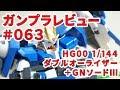 ガンプラレビュー#063 [HG00 1/144 GN-0000+GNR-010 ダブルオーライザー+GNソードIII…