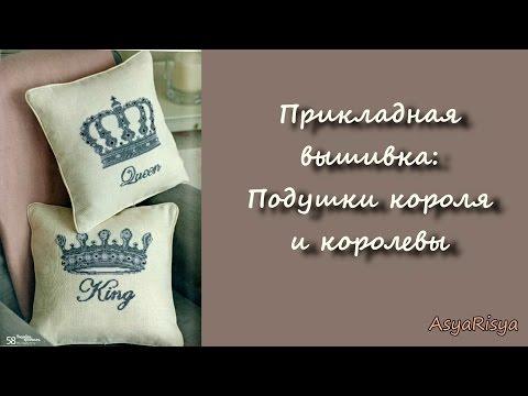 Прикладная вышивка: Подушки короля и королевы. Вышивка на руках в 2 прокола