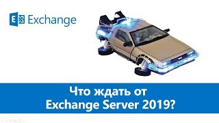 Что ждать от Exchange Server 2019?