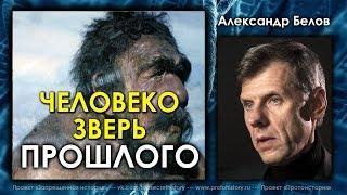 Александр Белов. ЧеловекоЗверь прошлого