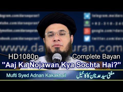 """(HD1080p) """"Aj Ka Nojawan Kya Sochta Hai"""" - Mufti Syed Adnan Kakakhail"""