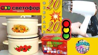 Классные новинки в Светофор! Продукты, посуда и другие товары для дома. Обзор магазина Февраль 2020.