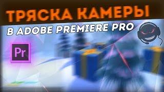 як зробити тряску відео в adobe premiere