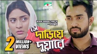 সে দাঁড়িয়ে দুয়ারে | She Dariye Duare | Bangla Telefilm | Mehazabien  | Jovan | Channel i TV
