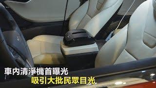 安麗車用空氣清淨機 高效淨化車內空氣品質守護健康 thumbnail