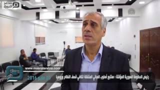مصر العربية | رئيس الحكومة السورية المؤقتة : سنتبع أسلوب المباني المتنقلة لتلافي قصف النظام وروسيا