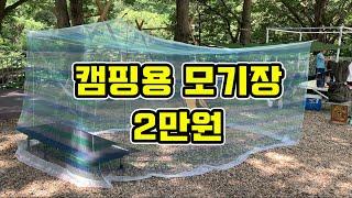 가성비 캠핑용 모기장 / 타프스크린 / 메쉬스크린 / …