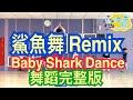 Baby Shark Dance鯊魚舞Remix 舞蹈完整版 抖音舞 波波星球泡泡哥哥 兒童律動 幼兒律動 幼兒舞蹈 抖音TikTok bobopopo 鯊魚家族 鯊魚寶寶 아기상어 상어가족