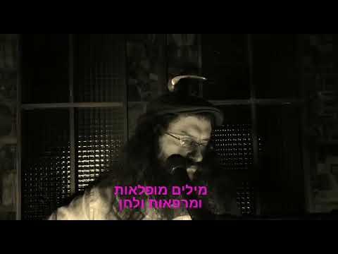 השיר רוח חדשה של מתן מורג | בביצוע של הרב יעקב ורשבסקי
