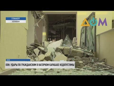 Нагорный Карабах: 130 тыс. человек покинули свои дома из-за конфликта