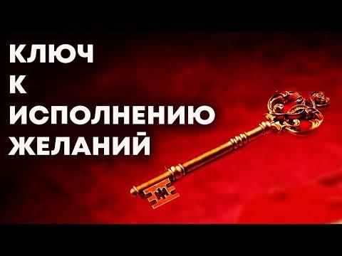 Ключ к быстрому исполнению  желаний