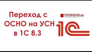 Смена налогообложения – переход с ОСНО на УСН в 1С 8.3