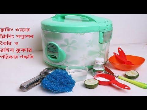 কুকিং ওয়্যার ক্লিনিং সল্যুশন তৈরি ও রাইস কুকার পরিষ্কার পদ্ধতি|Rice cooker cleaning Recipe|Cooking