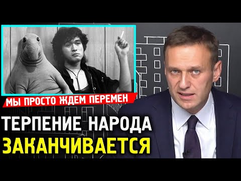 СТРАНА ТРЕБУЕТ ПЕРЕМЕН. Алексей Навальный 2019
