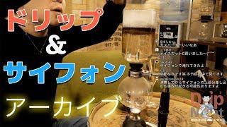 【生放送アーカイブ】極寒コーヒーナイト!サイフォンかドリップか。