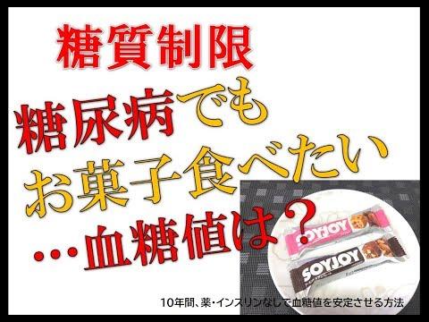 【糖質制限】糖尿病でもお菓子を食べたいけど血糖値は?
