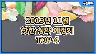 핫한 아파트청약 예정지 TOP4