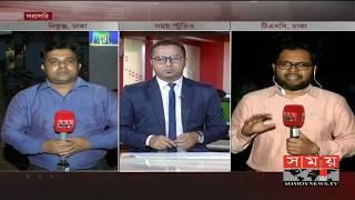 আশা হারায়নি বাঙালি   Bangladesh vs India   Somoy TV News