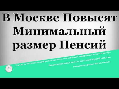 После прописки в москве когда можно получить пенсию какой минимальный страховой стаж для назначения трудовой пенсии по старости
