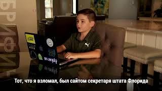 11-летний хакер