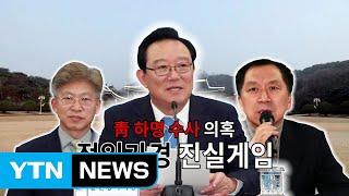 '靑 하명 수사' 공방...與 첩보 문건 공개 / YTN
