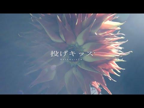 NakamuraEmi「投げキッス」MUSIC VIDEO