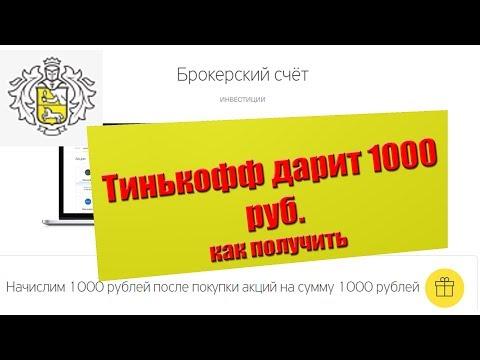 Сказ о том, как получить 1000руб. и карту тинькова с бесплатным обслуживанием.