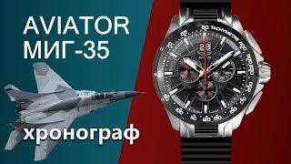часы Aviator МИГ-35 хронограф- обзор часов, посвященных российскому истребителю