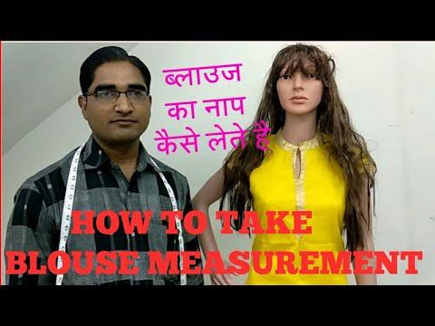 ब्लाउज का नाप कैसे लेते है/ how to take blouse measurement hindi video
